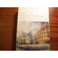 Поэзия английского романтизма XIX века Библиотека всемирной литературы (БВЛ), Художественная литера