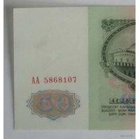 50 рублей 1961 год aUNC серия АА - ПЕРВАЯ!