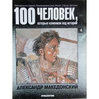 DE AGOSTINI 100 человек которые изменили ход истории 4 АЛЕКСАНДР МАКЕДОНСКИЙ