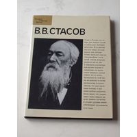 В.В.Стасов, Фотоальбом , Серия Человек, События, Время, 1982