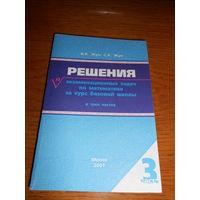 Решение экзаменационных задач по математике за курс базовой школы И.К. Жук, С.К. Жук. 3 часть. 2001г.