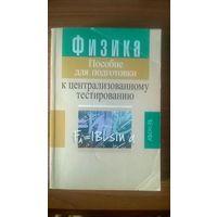 Капельян С.Н., Малашонок В.А. Физика Пособие для подготовки к ЦТ