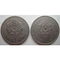 Марокко 1 дирхем 1974, 1987 гг. Цена за 1 шт. (g)