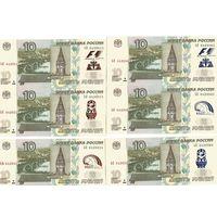 Банкноты 10 рублей 2014 года с надпечаткой Сочи Формула-1