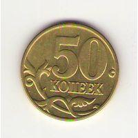 50 копеек 2002 год м (ММД)_состояние AU