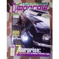 Форсаж,номер 13,2008г.