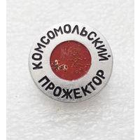 Комсомольский Прожектор. БССР. ВЛКСМ #0388-LP6
