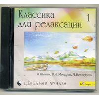 CD Классика для релаксации 1