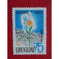 Уругвай. 1973г.  Флора