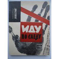 Иду по следу. Заметки криминалистов // Серия: Библиотека Известий 1964 год