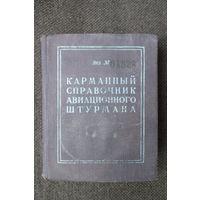 Карманный справочник авиационного штурмана