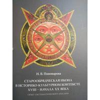 Старообрядческая икона в историко-культурном контексте XVIII - начала XX в.