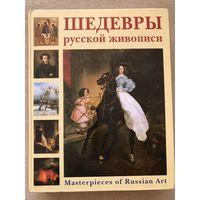 Шедевры русской живописи Подарочное иллюстрированное издание