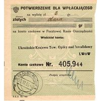 Квитанция об оплате, 1933 г., Станиславов (Ивано-Франковск)
