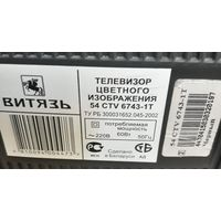 Телевизор Витязь 54CTV6743-1T с тюнером DVB-T