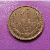 1 копейка 1990 года СССР #05