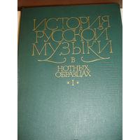 История русской музыки в нотных образцах  т.1