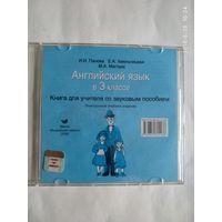 Английский язык в 3 классе. Книга для учителя со звуковым пособием.Электронное учебное издание.