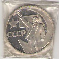 1 рубль 1967 год 50 лет Советской власти (заводская упаковка)_Новодел_Proof