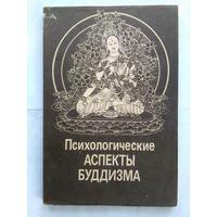 Психологические аспекты буддизма. Академия наук СССР.