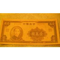 Китай 10000 юань . 375106 (копия) распродажа