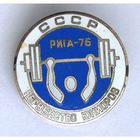 1976 г. Первенство юниоров по тяжелой атлетике. Рига