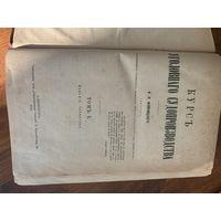 Фойницкий И.Я. Курс Уголовного Судопроизводства 1912