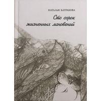 Сто сорок жизненных мгновений, стихи 2008г.