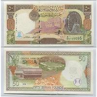 Распродажа коллекции. Сирия. 50 фунтов 1998 года (P-107 - 1997-1998 Issue)