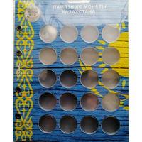 Блистерный лист формат Оптима под Памятные монеты Казахстана 50 тенге на 20 монет