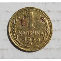 1 коп.1936