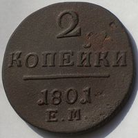 Россия, 2 копейки 1801 года, ЕМ, Биткин #118