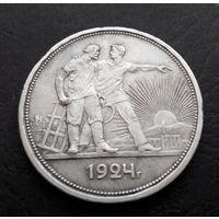 1 рубль 1924 г. ПЛ. #005