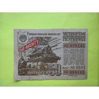 Билет в 50 рублей 1944 г.