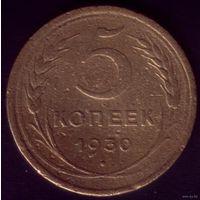 5 копеек 1930 год 77