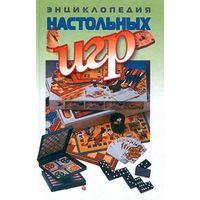 Энциклопедия настольных игр