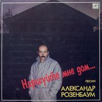 Александр Розенбаум / Нарисуйте мне дом 1986