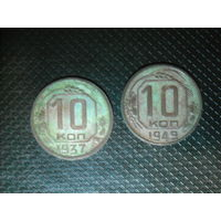 10 копеек 1937 и 49гг.