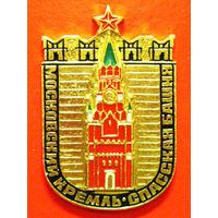 МОСКВА. КРЕМЛЬ. Спасская башня. (из набора).