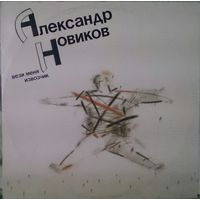 Александр Новиков - Вези меня извозчик, LP