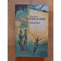 """Книга """"Избранное"""""""