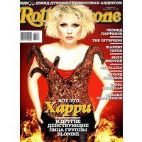 БОЛЬШАЯ РАСПРОДАЖА! Журнал Rolling Stone #июль 2008