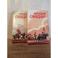 Собрание сочинений Аркадий Гайдар т.1 и 3. Цена за всё!