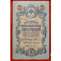 5 рублей 1909 года. Шипов - Шангин. ПП 930415.