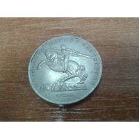 СССР 5 рублей Давид Сасунский
