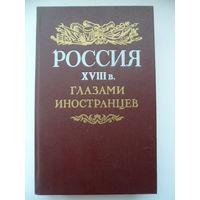 Россия XVIII в. глазами иностранцев