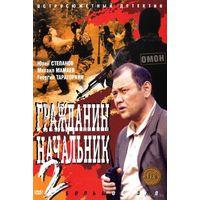 Гражданин начальник. 1.2.3 сезоны полностью (реж, Николай Досталь, 2001) Скриншоты внутри