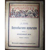 1914 М.ГЁРНЕС 2 книги ПЕРВОБЫТНАЯ КУЛЬТУРА Ч1 ,КУЛЬТУРА ДОИСТОРИЧЕСКОГО ПРОШЛОГО Ч2