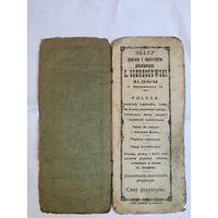 Магазин бумаги и материалов для письма Szereszewski Слоним до 1930 года