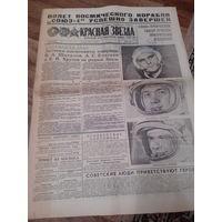 Газеты Красная звезда 1965-1970 гг